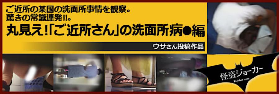 ヤリマンのオマンコ:丸見え!「ご近所さん」の洗面所病●編:パイパンオマンコ