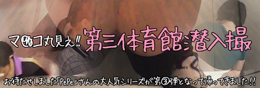 ヤリマンのオマンコ:限定配信マ○コ丸見え!!第三体育館潜入撮:おまんこ