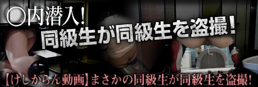 ヤリマンのオマンコ:◯内潜入!同級生が同級生を盗SATU!:パイパンオマンコ