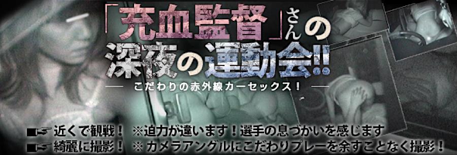 ヤリマンのオマンコ:「充血監督」さんの深夜の運動会!!:オマンコ丸見え