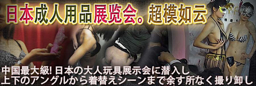 ヤリマンのオマンコ:日本成人用品展览会。超模如云:まんこ無修正