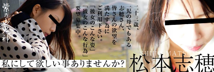 ヤリマンのオマンコ:私にして欲しい事ありませんか?「松本志穂」:マンコ無毛