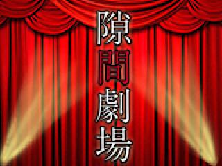 ヤリマンのオマンコ:隙間劇場:マンコ