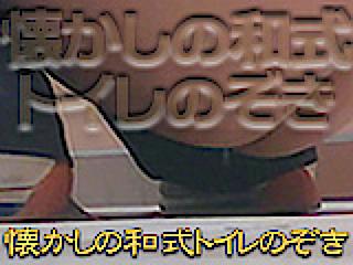 ヤリマンのオマンコ:懐かしの和式ト●レのぞき:オマンコ丸見え