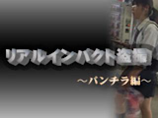 ヤリマンのオマンコ:リアルインパクト盗SATU〜パンチラ編〜:無修正マンコ