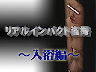 ヤリマンのオマンコ:リアルインパクト盗SATU〜入浴編〜:オマンコ丸見え