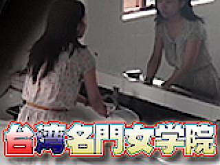 ヤリマンのオマンコ:潜入!!台湾名門女学院:丸見えおまんこ