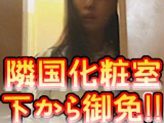 ヤリマンのオマンコ:隣国化粧室下から御免!!:マンコ
