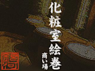 ヤリマンのオマンコ:化粧室絵巻 商い場編:無修正オマンコ