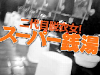 ヤリマンのオマンコ:二代目脱衣女「スーパー銭湯」:パイパンオマンコ
