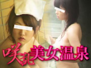 ヤリマンのオマンコ:咲乱美女温泉-覗かれた露天風呂の真向裸体-:マンコ無毛
