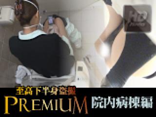 ヤリマンのオマンコ:至高下半身盗SATU-PREMIUM-【院内病棟編】:オマンコ