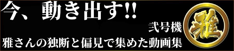 ヤリマンのオマンコ:今、動き出す‼弐号機‼ 雅さんの独断と偏見で集めた動画集:おまんこ無修正