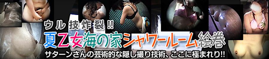 ヤリマンのオマンコ:夏乙女海の家シャワールーム絵巻:パイパンオマンコ