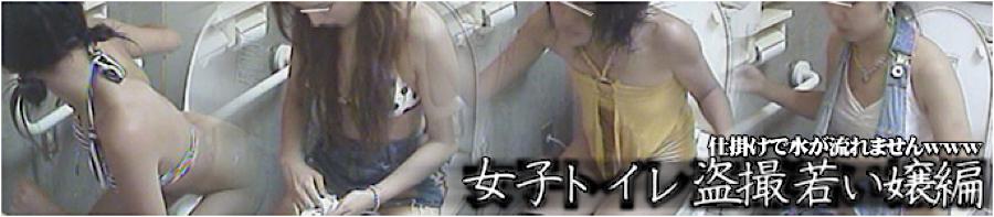 ヤリマンのオマンコ:女子トイレ盗撮若い嬢編:無毛まんこ