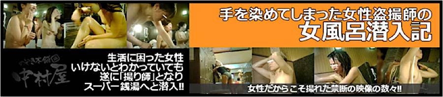 ヤリマンのオマンコ:手を染めてしまった女性盗撮師の女風呂潜入記:まんこ