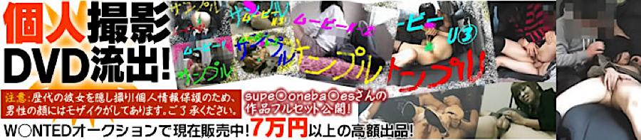 ヤリマンのオマンコ:個人撮影DVD流出!:無修正マンコ