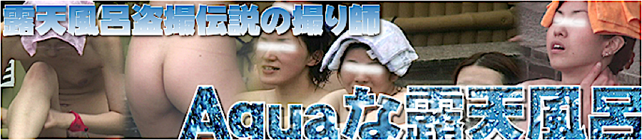 ヤリマンのオマンコ:Aquaな露天風呂:オマンコ
