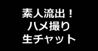 ヤリマンのオマンコ:★素人流出!ハメ撮り生チャット:まんこ
