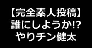 ヤリマンのオマンコ:★誰にしようか!?やりチン健太のデリ嬢いただきま~す!!:マンコ