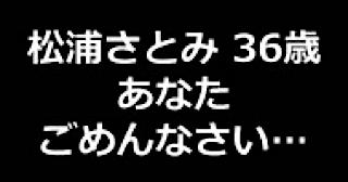 ヤリマンのオマンコ:★松浦さとみ 36歳 あなたごめんなさい…淫ら妻の日帰り情事。:マンコ無毛