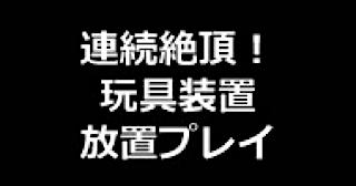 ヤリマンのオマンコ:★連続絶頂!!玩具装置放置プレイ:丸見えまんこ