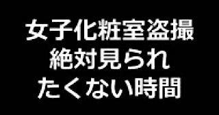ヤリマンのオマンコ:★潜入!!女子化粧室盗撮~絶対見られたくない時間:おまんこパイパン