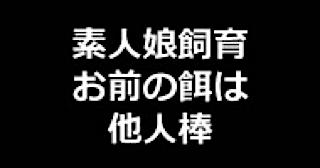 ヤリマンのオマンコ:★素人娘飼育~お前の餌は他人棒~:まんこ無修正