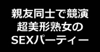 ヤリマンのオマンコ:★親友同士で競演 超美形熟女のSEXパーティー!!:無毛まんこ