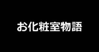 ヤリマンのオマンコ:★お化粧室物語:マンコ