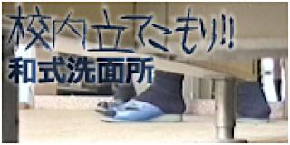 ヤリマンのオマンコ:校内立てこもり!!和式洗面所:丸見えまんこ