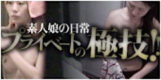 ヤリマンのオマンコ:プライベートの極技!!:マンコ