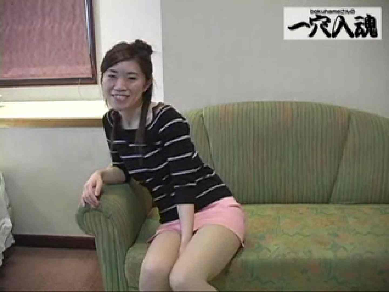 一穴入魂 あさみに入魂 素人 女性器鑑賞 89pic 12
