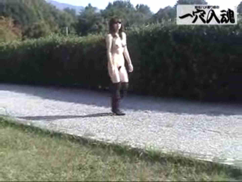 ヤリマンのオマンコ:一穴入魂 野外露出撮影編2:大奥
