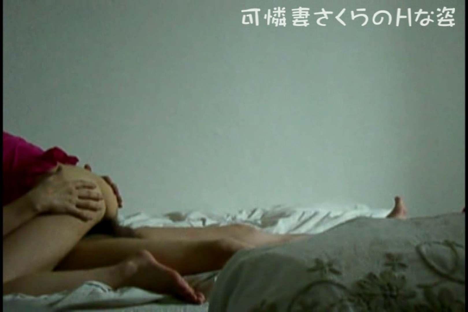可憐妻さくらのHな姿 おっぱい大好き おめこ無修正動画無料 112pic 31