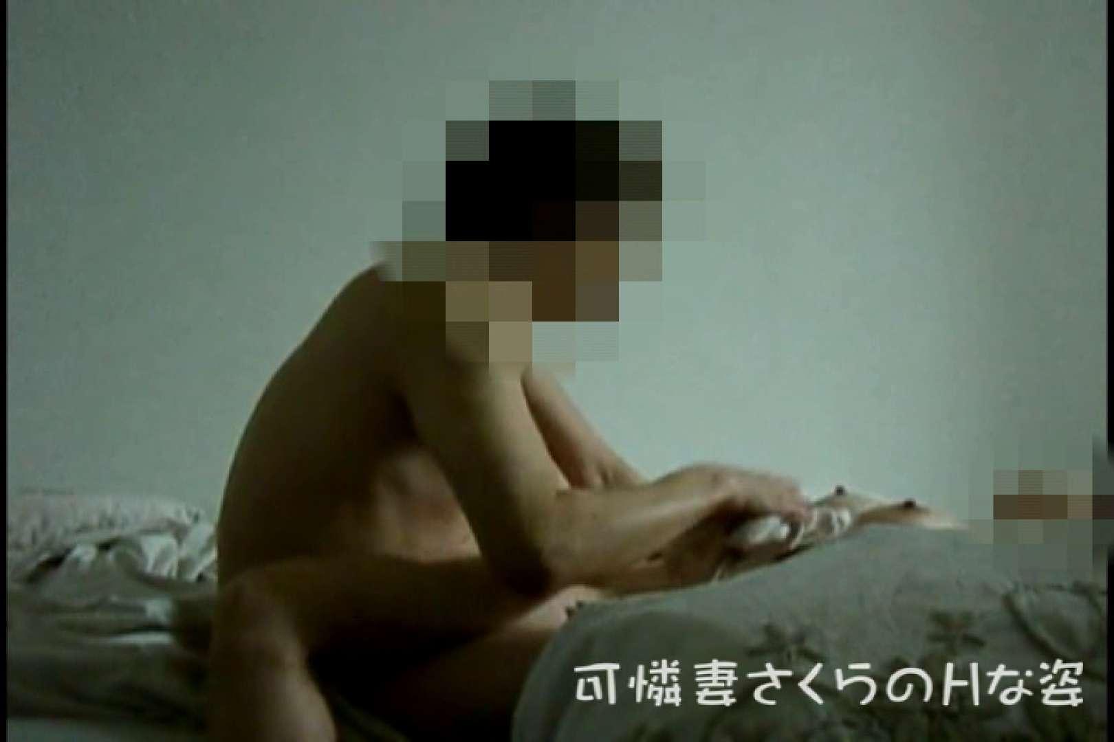 可憐妻さくらのHな姿 モデル | セックス  112pic 97