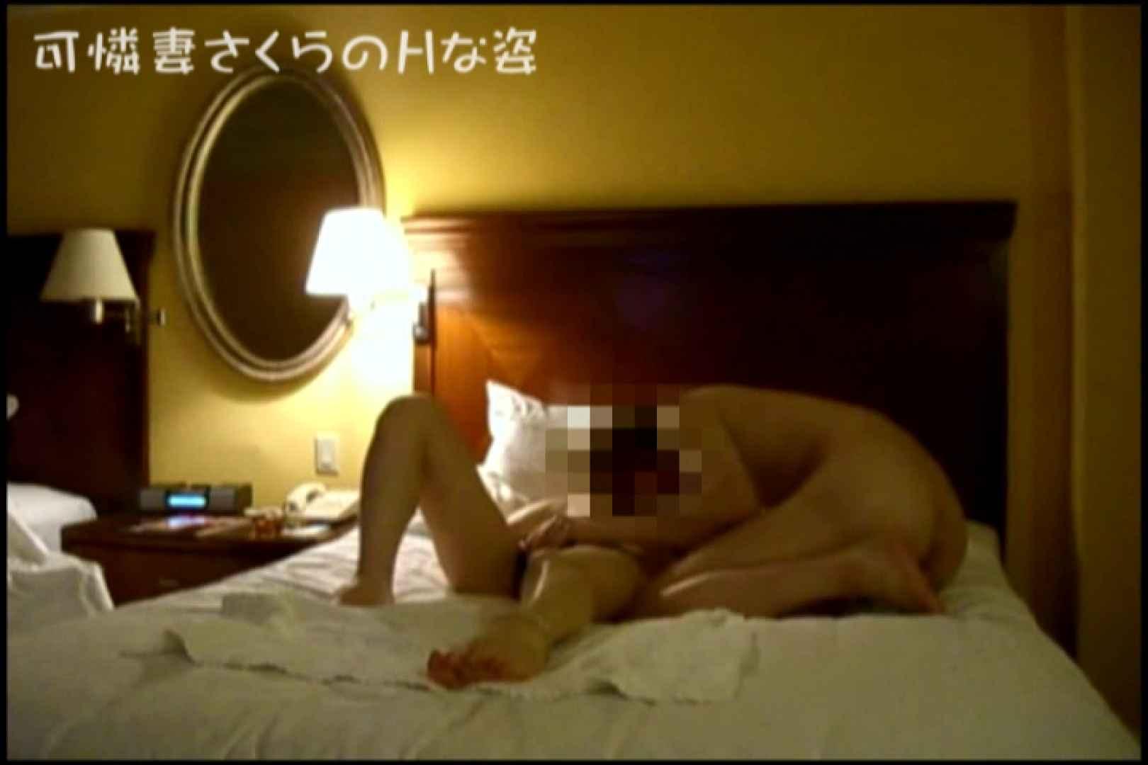 可憐妻さくらのHな姿vol.8 おっぱい大好き ワレメ無修正動画無料 102pic 7