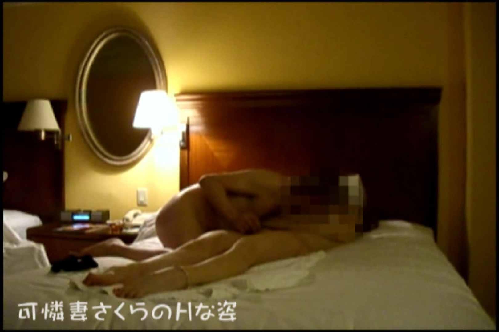 可憐妻さくらのHな姿vol.8 おっぱい大好き ワレメ無修正動画無料 102pic 51
