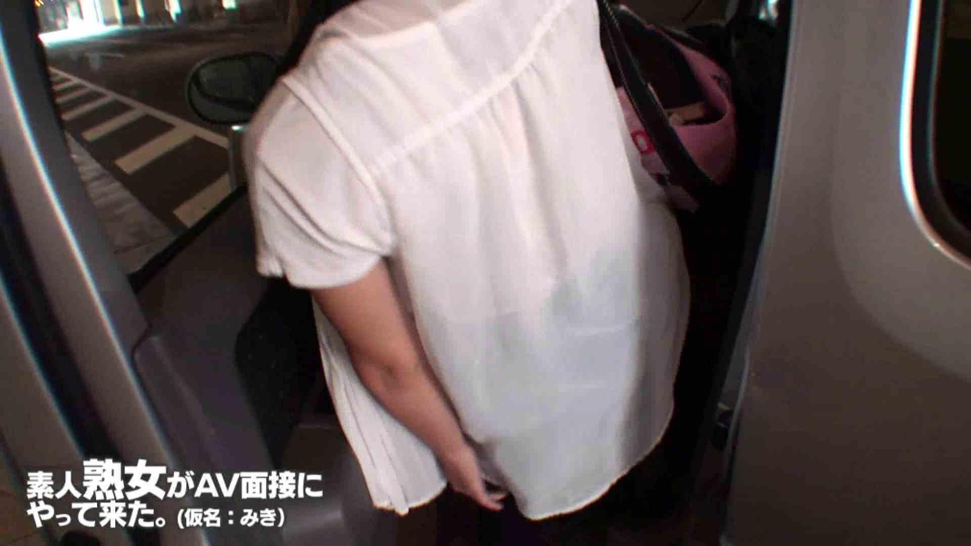 素人熟女がAV面接にやってきた (熟女)みきさんVOL.01 熟女のエッチ 盗み撮り動画 94pic 14