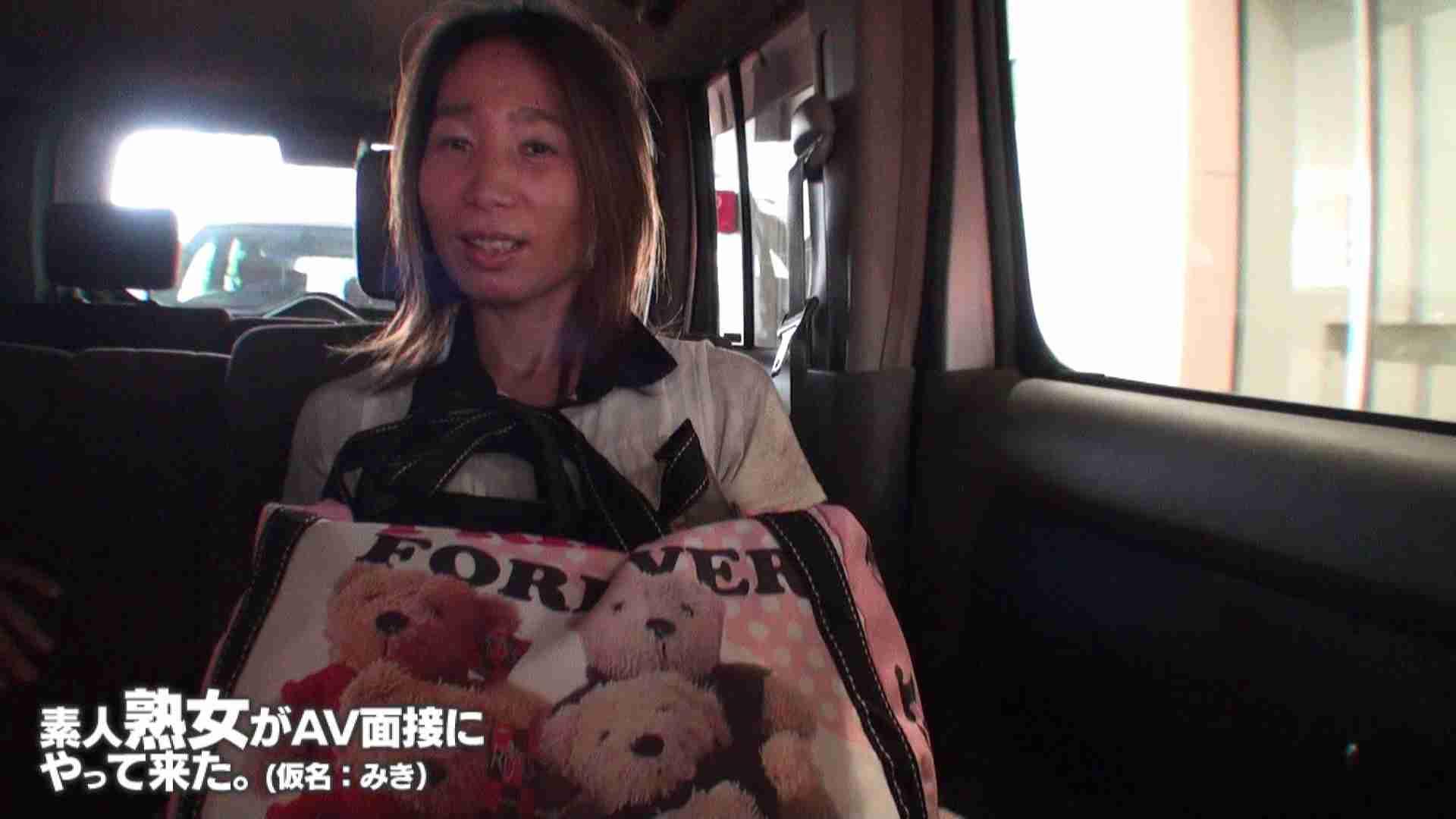 素人熟女がAV面接にやってきた (熟女)みきさんVOL.01 OLのエッチ オメコ動画キャプチャ 94pic 17