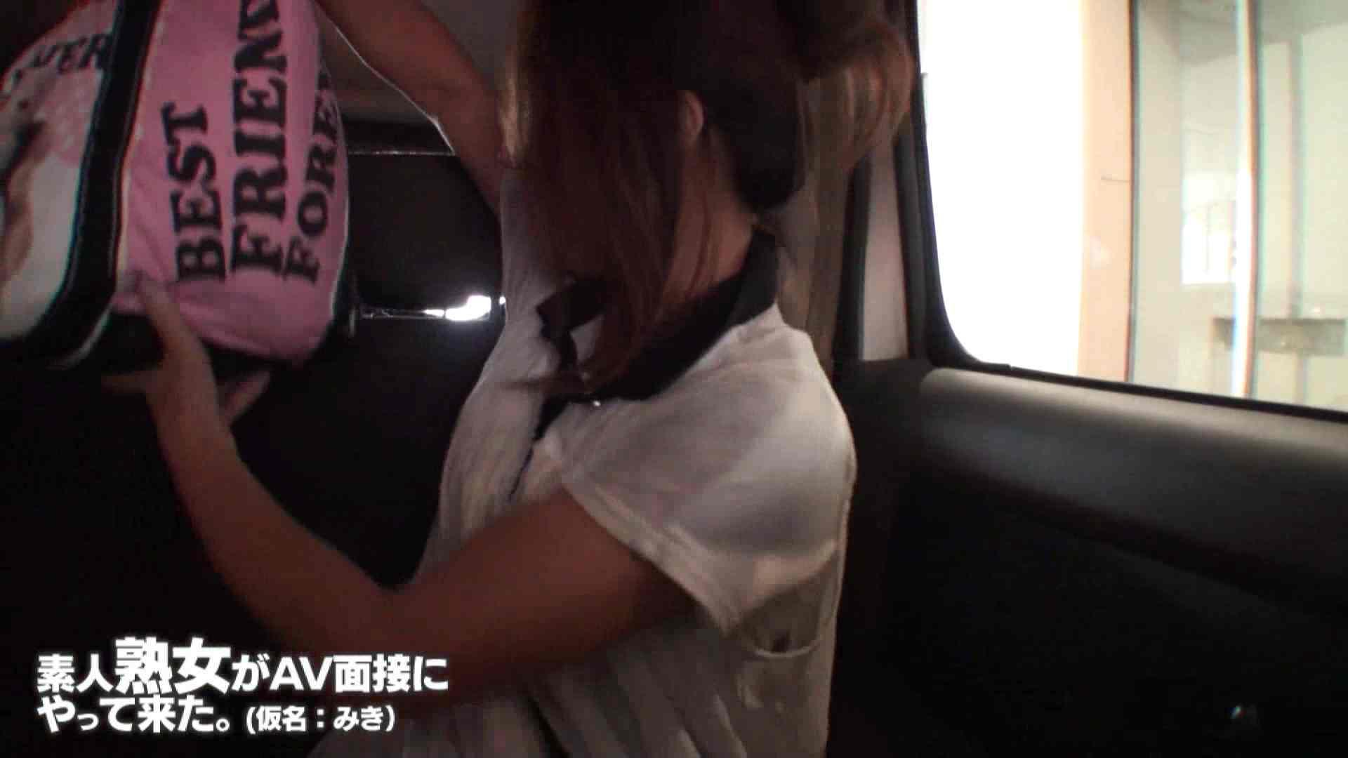 素人熟女がAV面接にやってきた (熟女)みきさんVOL.01 熟女のエッチ 盗み撮り動画 94pic 19