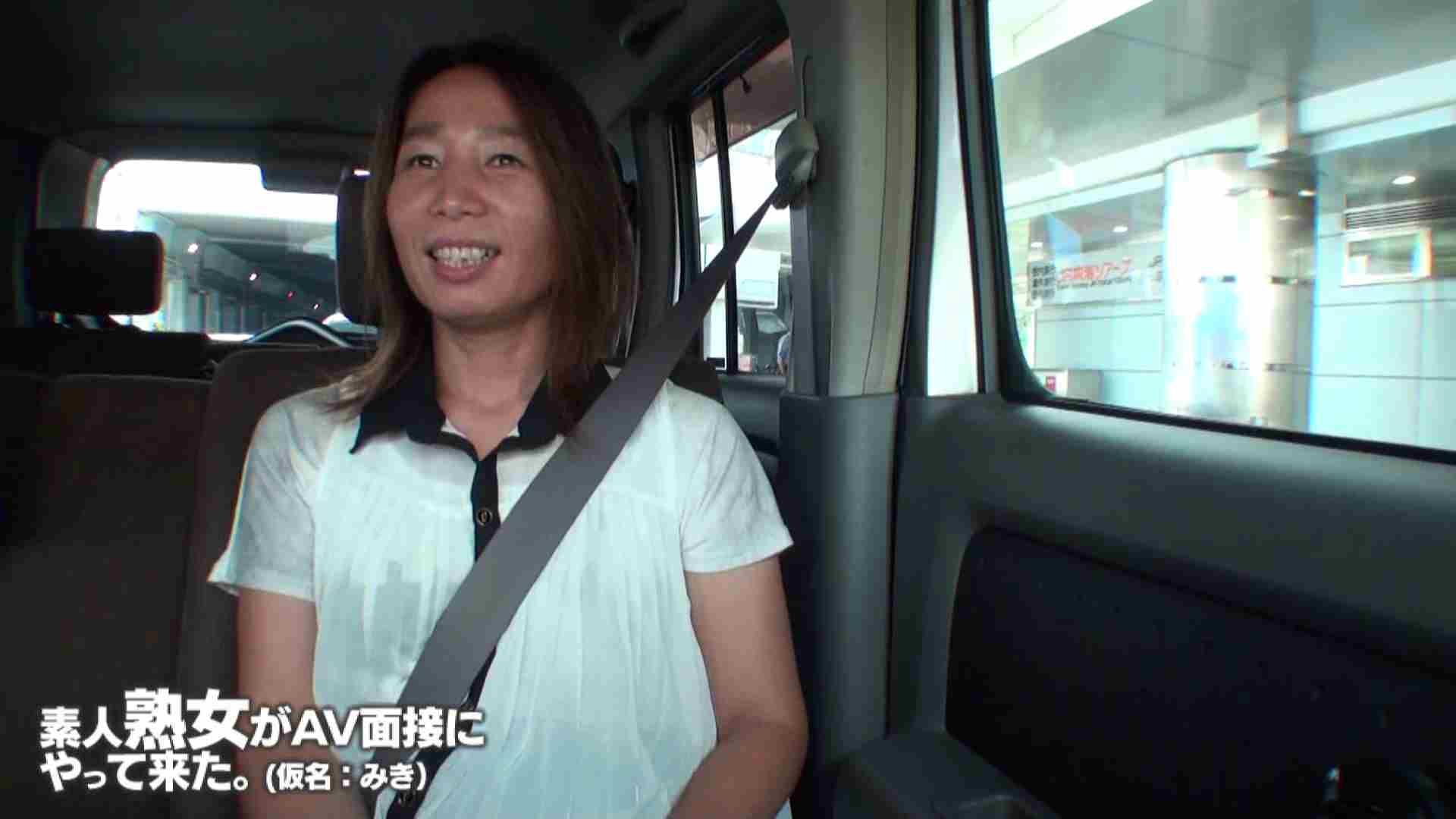 素人熟女がAV面接にやってきた (熟女)みきさんVOL.01 熟女のエッチ 盗み撮り動画 94pic 39