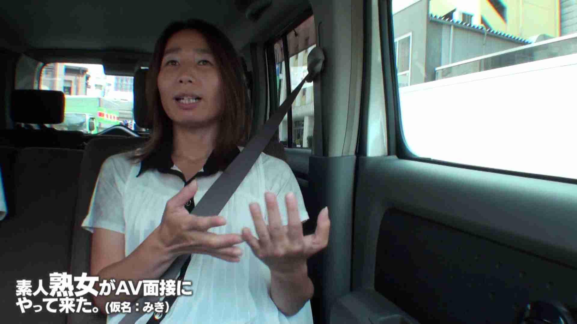 素人熟女がAV面接にやってきた (熟女)みきさんVOL.01 熟女のエッチ 盗み撮り動画 94pic 44