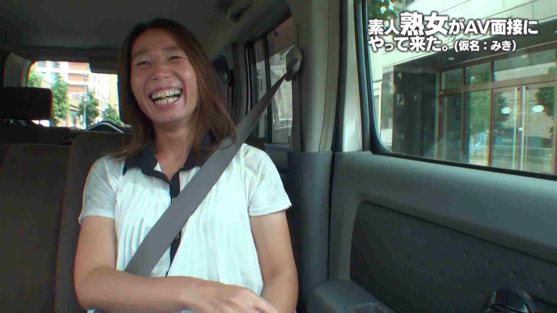 素人熟女がAV面接にやってきた (熟女)みきさんVOL.01 熟女のエッチ 盗み撮り動画 94pic 84