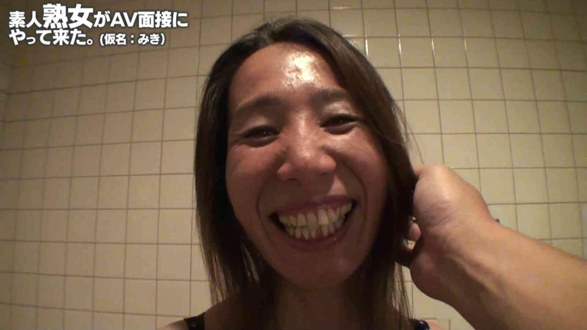 素人熟女がAV面接にやってきた (熟女)みきさんVOL.03 熟女のエッチ オメコ動画キャプチャ 105pic 17