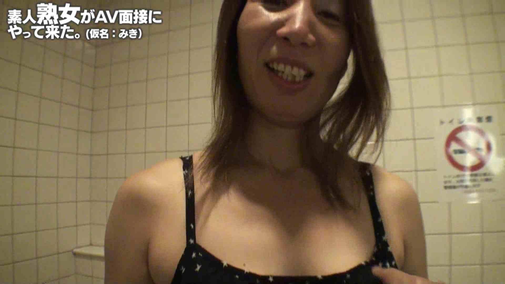 素人熟女がAV面接にやってきた (熟女)みきさんVOL.03 熟女のエッチ オメコ動画キャプチャ 105pic 22