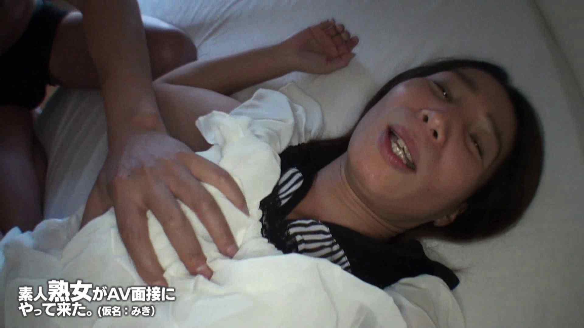 素人熟女がAV面接にやってきた (熟女)みきさんVOL.04(前編) 熟女のエッチ 性交動画流出 94pic 14