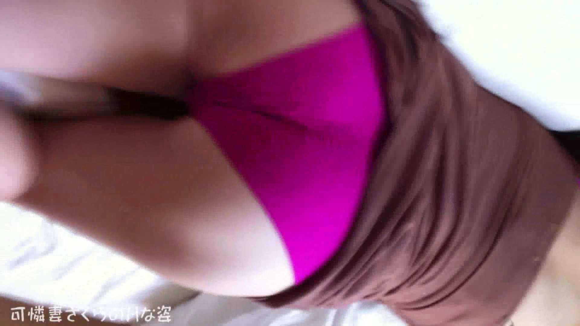 可憐妻さくらのHな姿vol.24 美乳ガールズ 盗撮画像 68pic 4