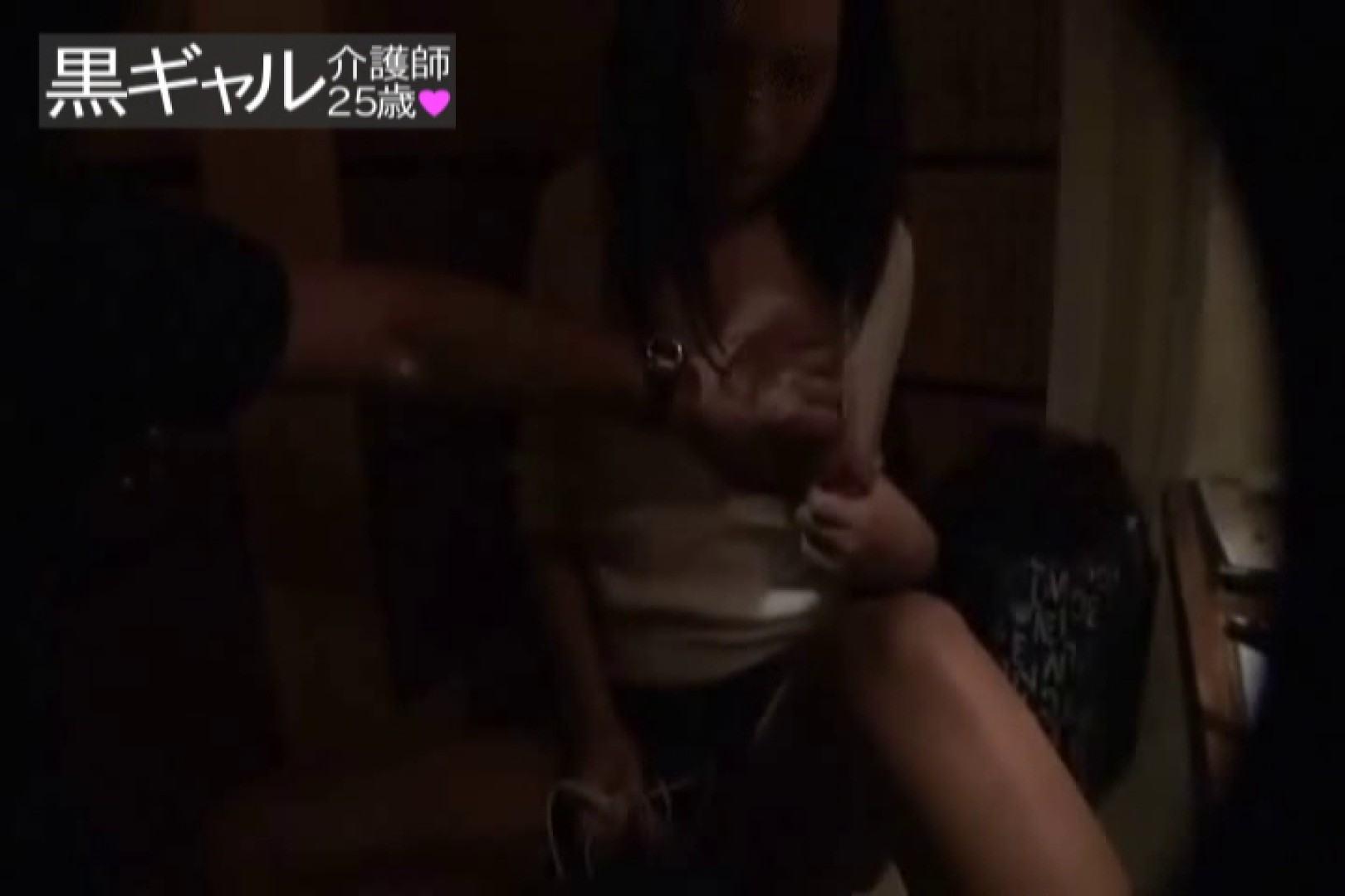 独占入手 従順M黒ギャル介護師25歳vol.3 ナンパ | ギャル  70pic 1