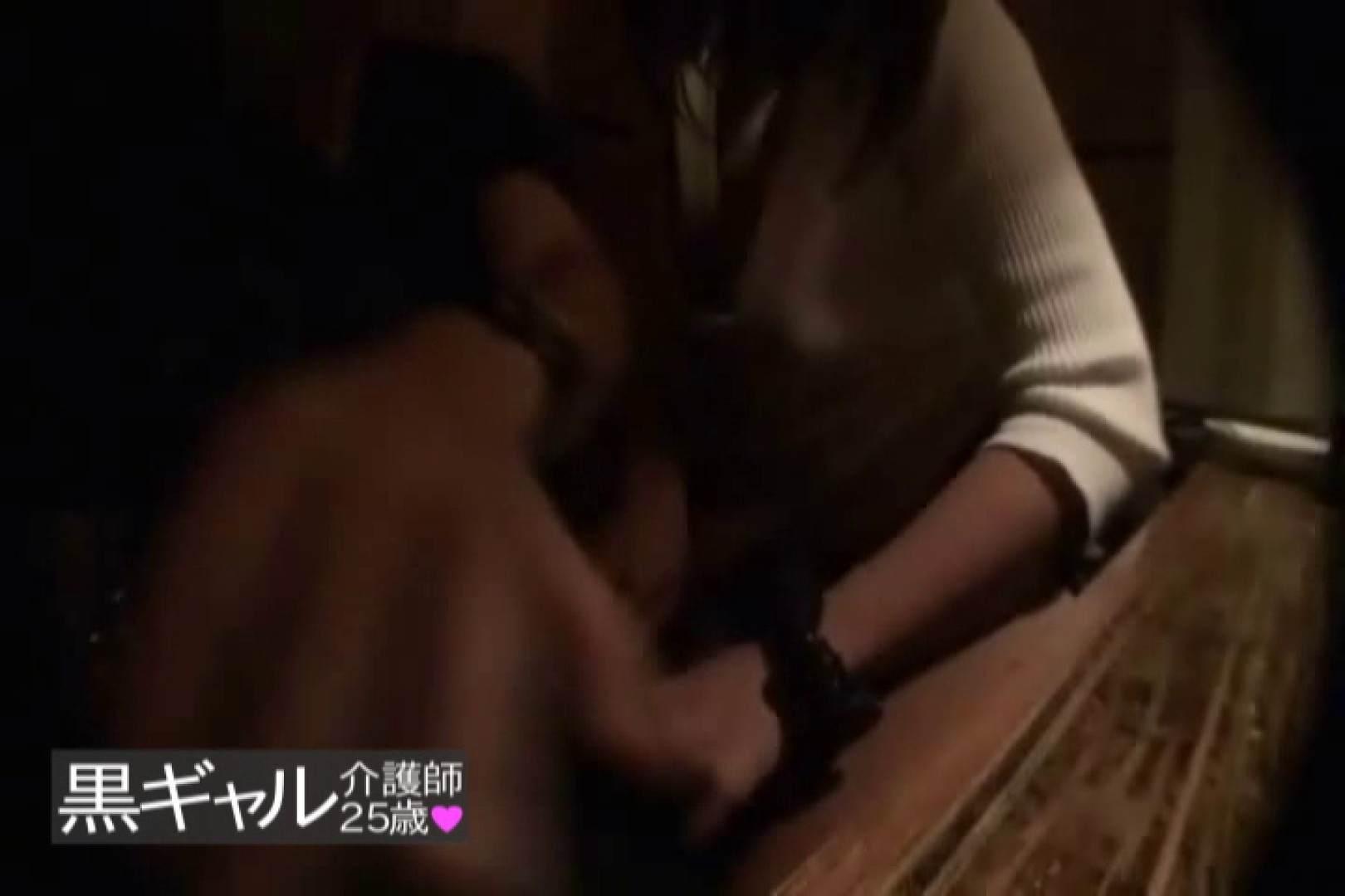 独占入手 従順M黒ギャル介護師25歳vol.3 一般投稿 おまんこ無修正動画無料 70pic 18